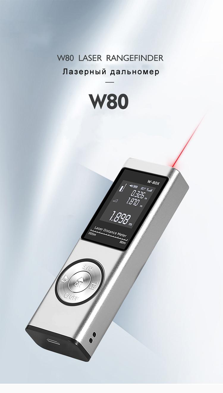 2 Laser Distance Meter Range