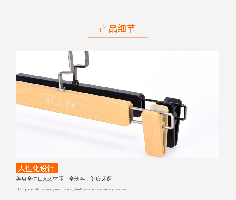 2_01 EISHO Wood Imitation Plastic Pants Hanger