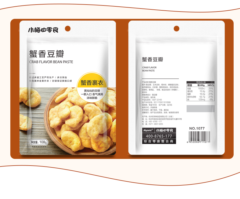 Available Broad Bean Snacks