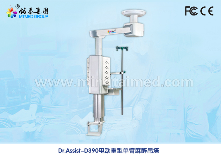 Mingtai D390 Electric Single Arm Anesthetic Medical Pendant