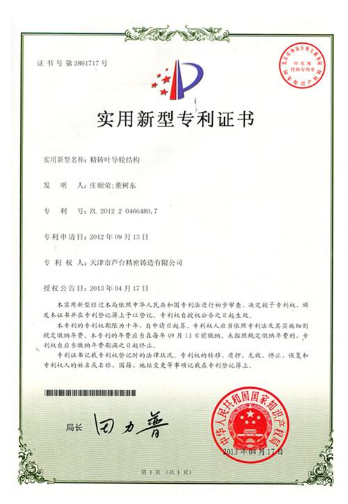 patent8