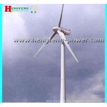 CE прямого привода низкой скорости низкий начальный крутящий момент постоянного магнита генератор 50KW NdFeb Стеклопластиковые лопасти горизонтальной оси ветротурбины