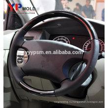 Пластиковые литья под давлением / Автомобильные аксессуары / Пластиковые формы для рулевого колеса автомобиля