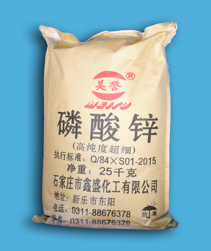 High purity zinc phospahte