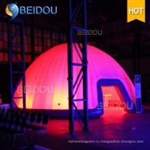 Светодиодные надувные Отдых на природе Сад Gazebo Палатка Событие Свадебный купол Гигантский палатка Надувной