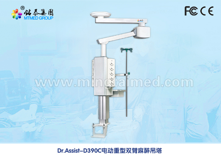 Mingtai D390c Electric Double Arm Anesthetic Medical Pendant