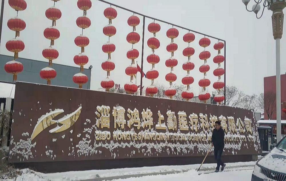 Snow Factory Gate