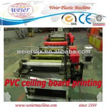 Цветная печать на ПВХ доска потолка машина