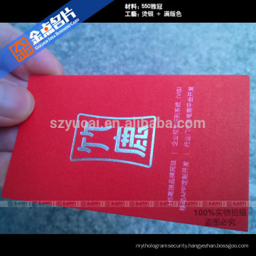 Film lamination paper cool business card printing