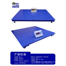 Платформенные весы / напольные весы 1.2 * 1.2m 2t