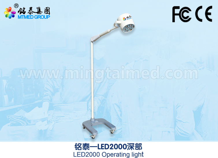 Mingtai LED2000 deep model operating lamp