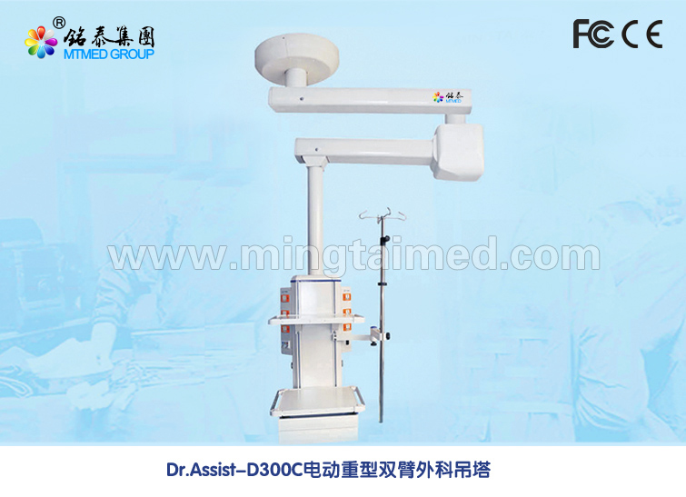 Mintai D300C double arm electric medical pendant
