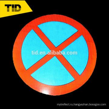Бесплатные Образцы Горячая Распродажа Высокое Качество Лучшая Цена Сингапур Светоотражающие Дорожного Движения Дорожный Знак