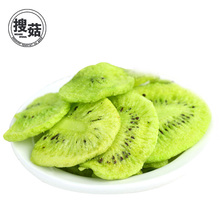 Organic FD fruit snack vacuum packing freeze dried kiwi crisps