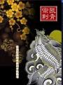 Tatuagem Oriental tradicional livro manuscrito ZongKai tatuagem