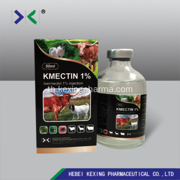 Ivermectin และ Clorsulon Injection