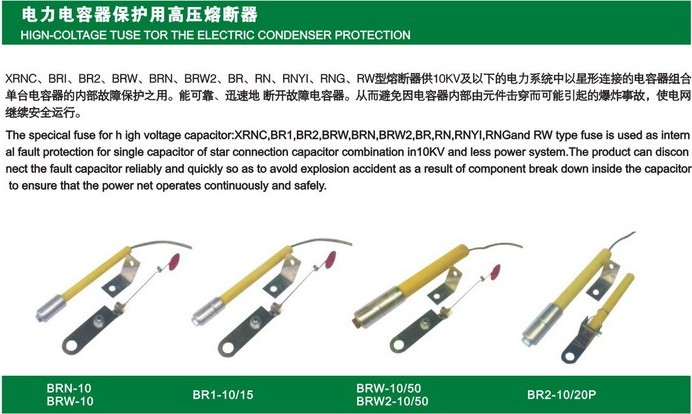 High- Coltage Fuse for The Eelectric Condenser Protection