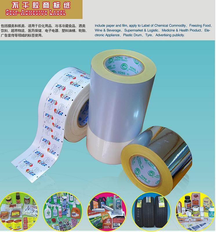 Unprinted Self - Adhesive PVC Label