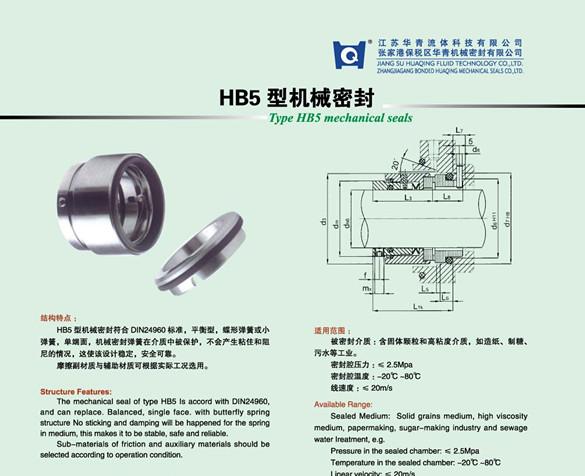 Balance Standard Mechanical Seal for Pumpe (HB5)