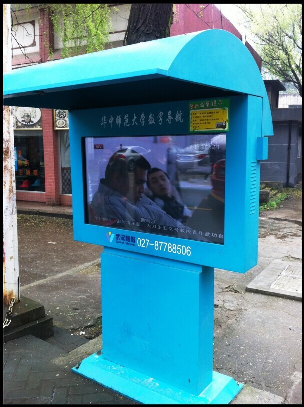 55inch Media LCD Display for Outdoor