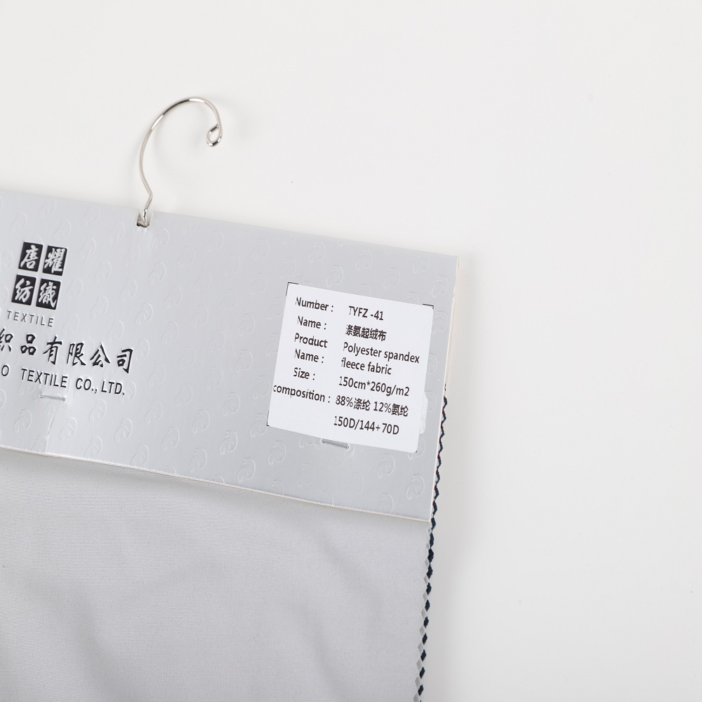 brushed polyester spandex sports fabric