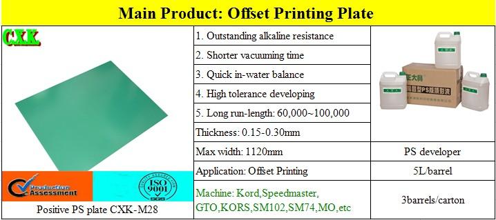 Sample Free Offset Printing Plate