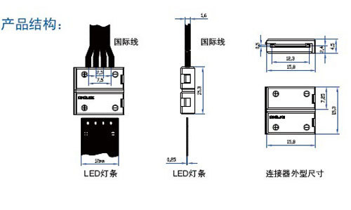 10mm FPC Flexible Lamp Strip Quick Links (FPC-10-1-A)