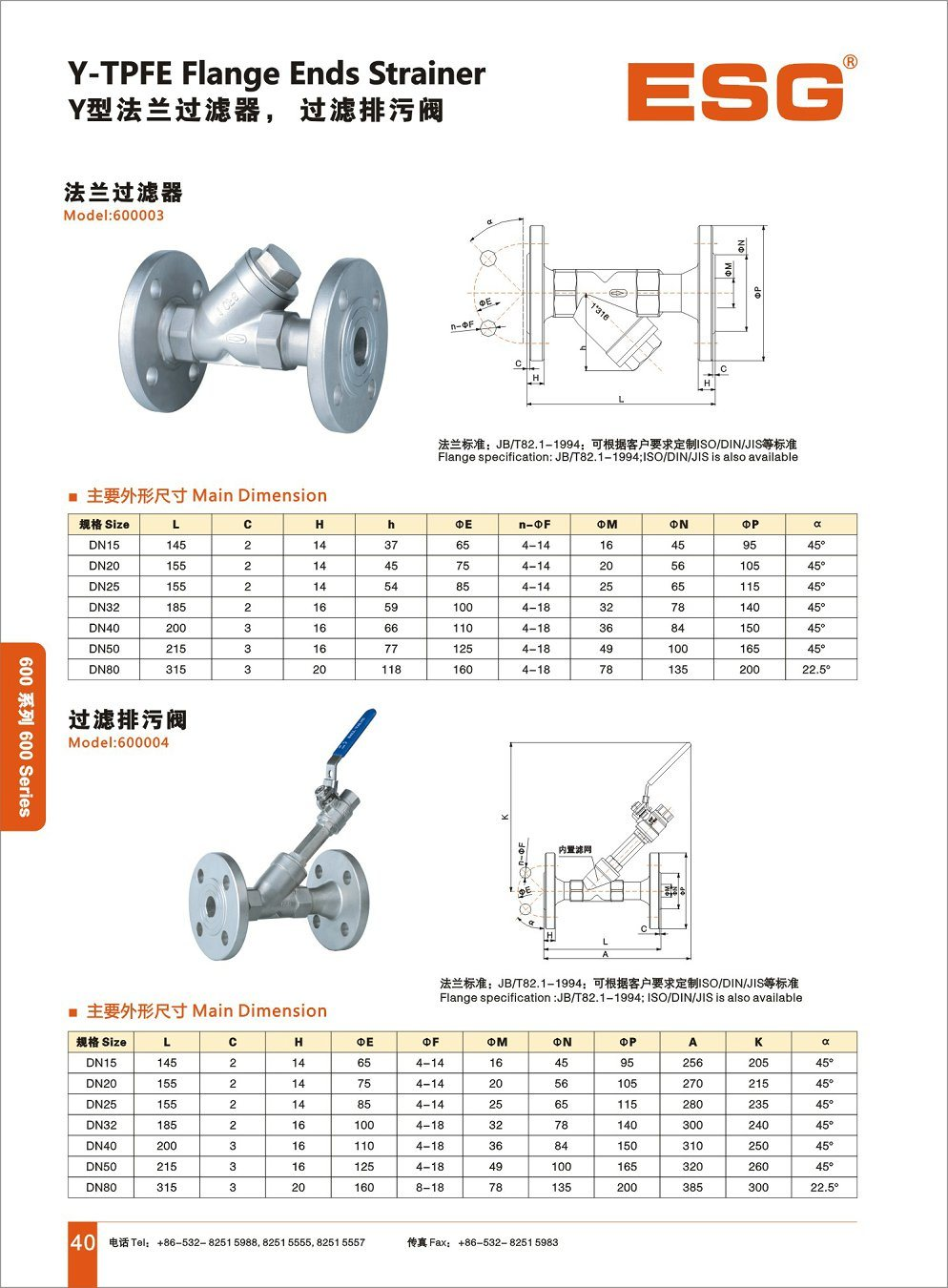 Y-Type Stainless Steel Flange Ends Strainer