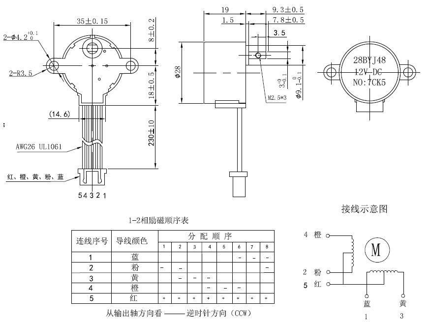 waterproof stepper motor, stepper motor for inkjet printer, waterproof stepper motor for inkjet printer