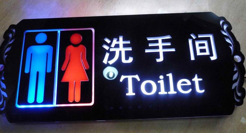 Supermarket Acrylic Washroom Directory Sign Customized Acrylic Toilet Sign Washroom Notice Signs