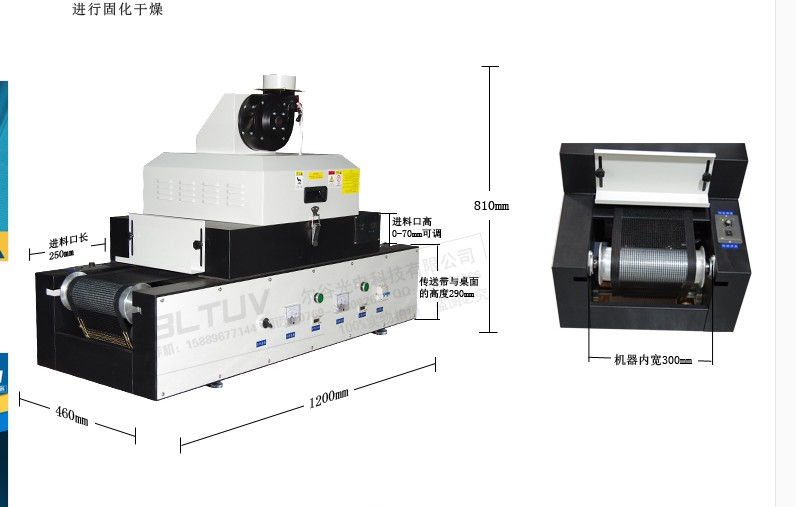 Portable UV Curing Machine with Teflon Belt