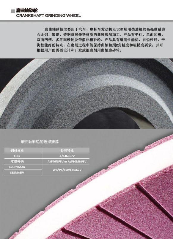 Centerless Grinding Wheel, Bonded Abrasives