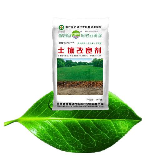 seaweed organic manure Top Quality Hot Selling