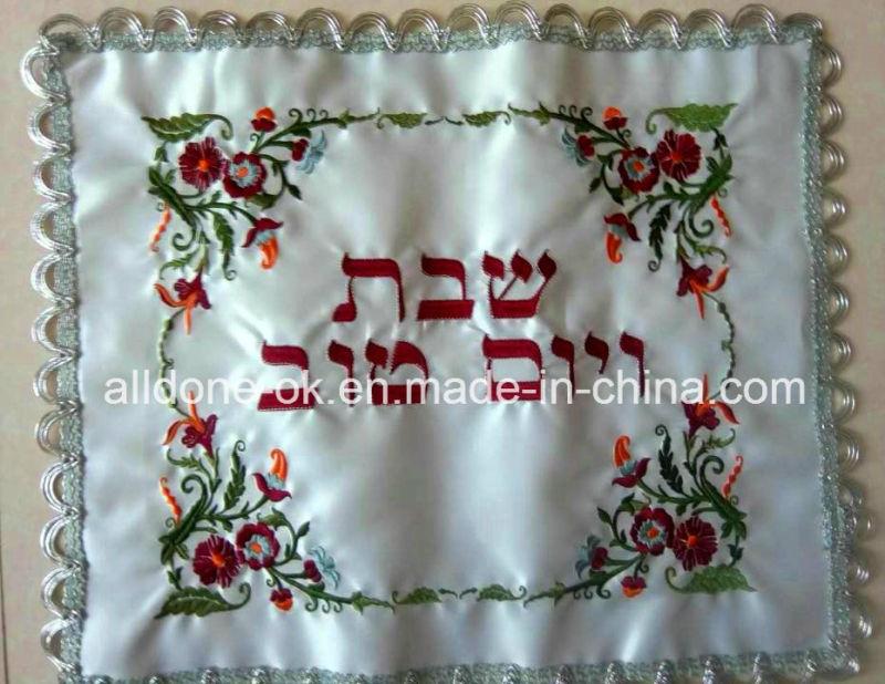 Custom DIY Embroidered Judaism Jewish Challah Bread Cover Judaica Supplies