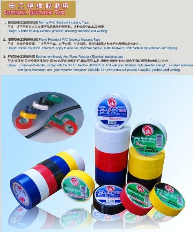 Electrical Tape for Insulation Packing of Electric Wire