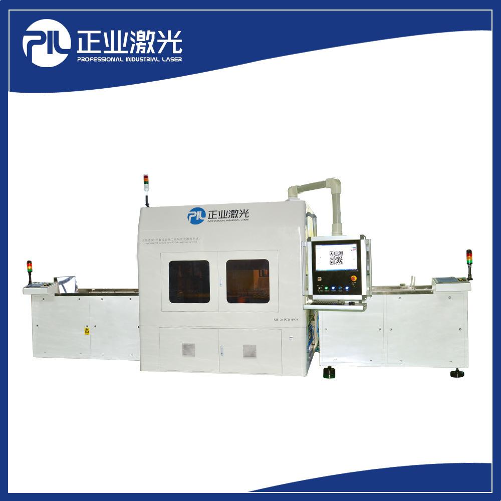 UV Laser Engraving Machine (PCB0404)