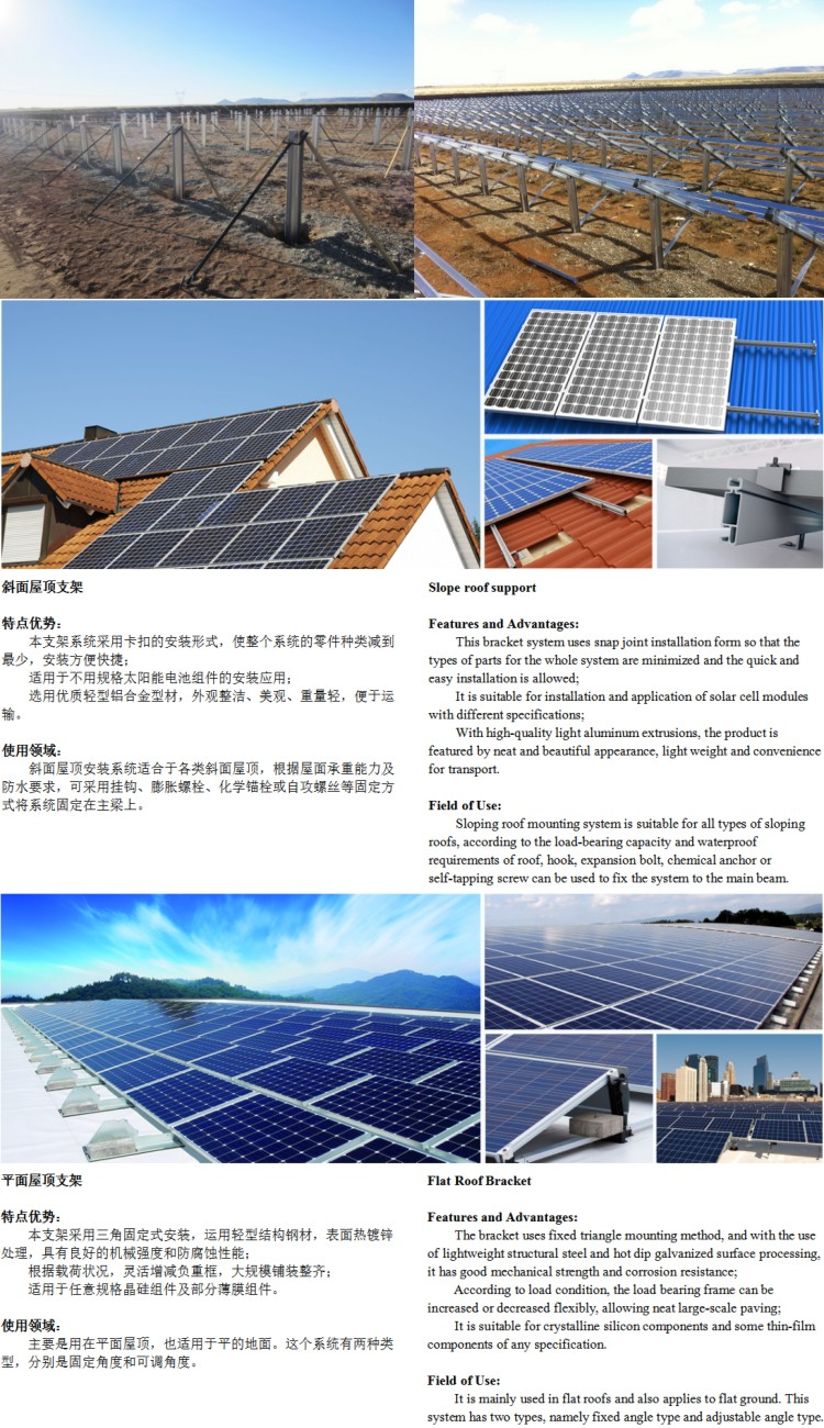 solar engineering off/on grid solar power system mounting bracket type assemble parts