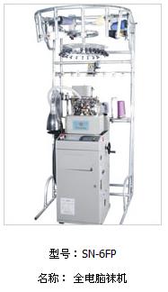 Full Computer Socks Machine CE & ISO