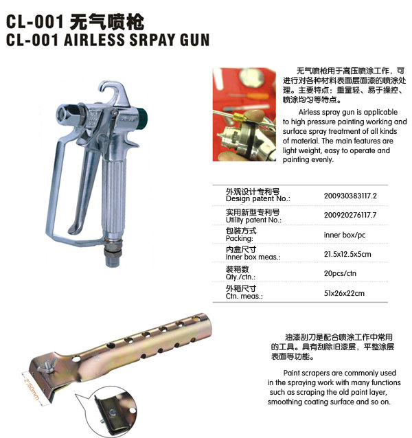 Best Sell 2016 Airless Spray Gun