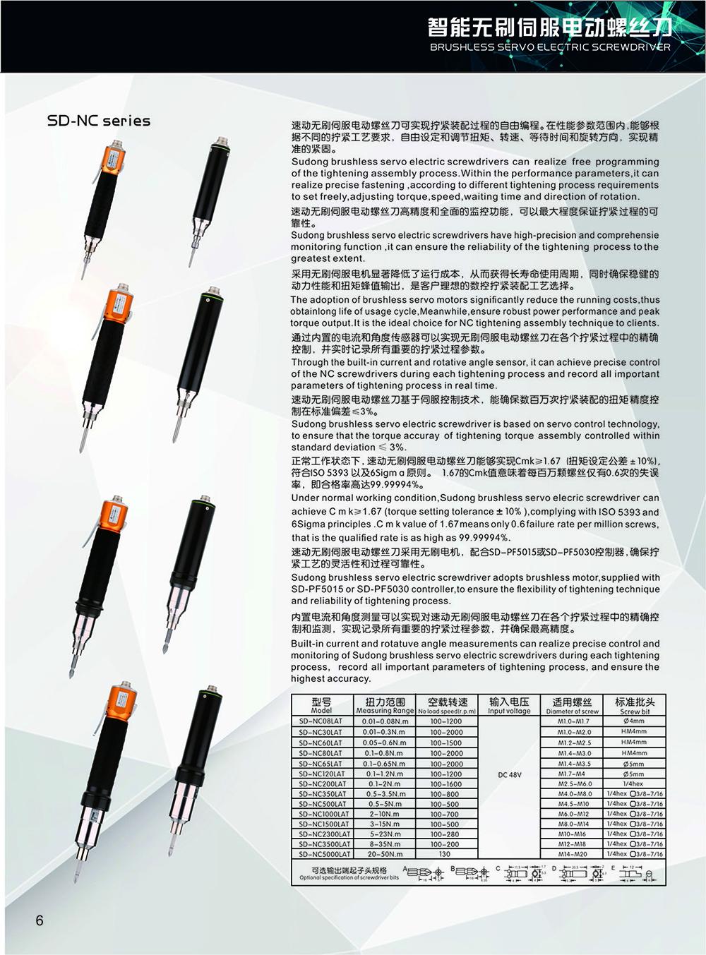Electric screwdriver 8