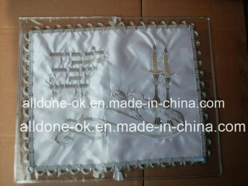 Made to Order Embroidery Jewish Judaism Judaica Bread Challah Cover