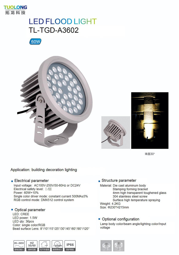 60W High Power LED Floodlight with DMX512 Control IP65 Outdoor RGB LED Light