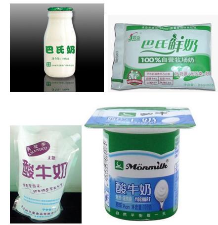 Small Scale Yoghurt Milk Juice Machine for Sale