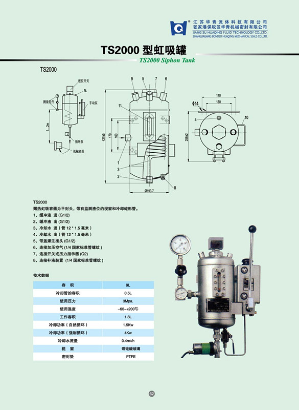 Mechanical Seal Pressure Tank for Double End Mechanical Seal (TS2000)