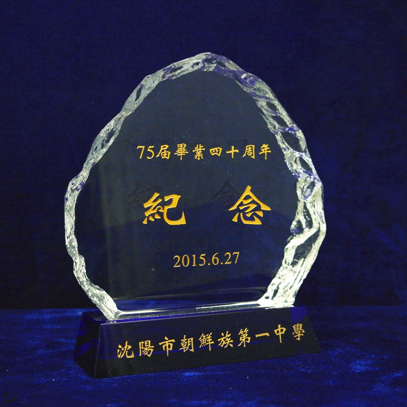 Free Engraving - Iceberg Crystal Medal & Glass Trophy Awards