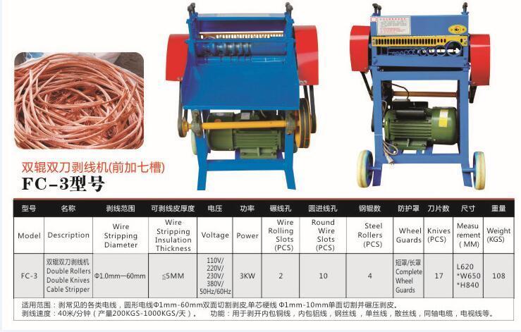 ( FC-3 )Scrap Copper Wire Peeling Machine