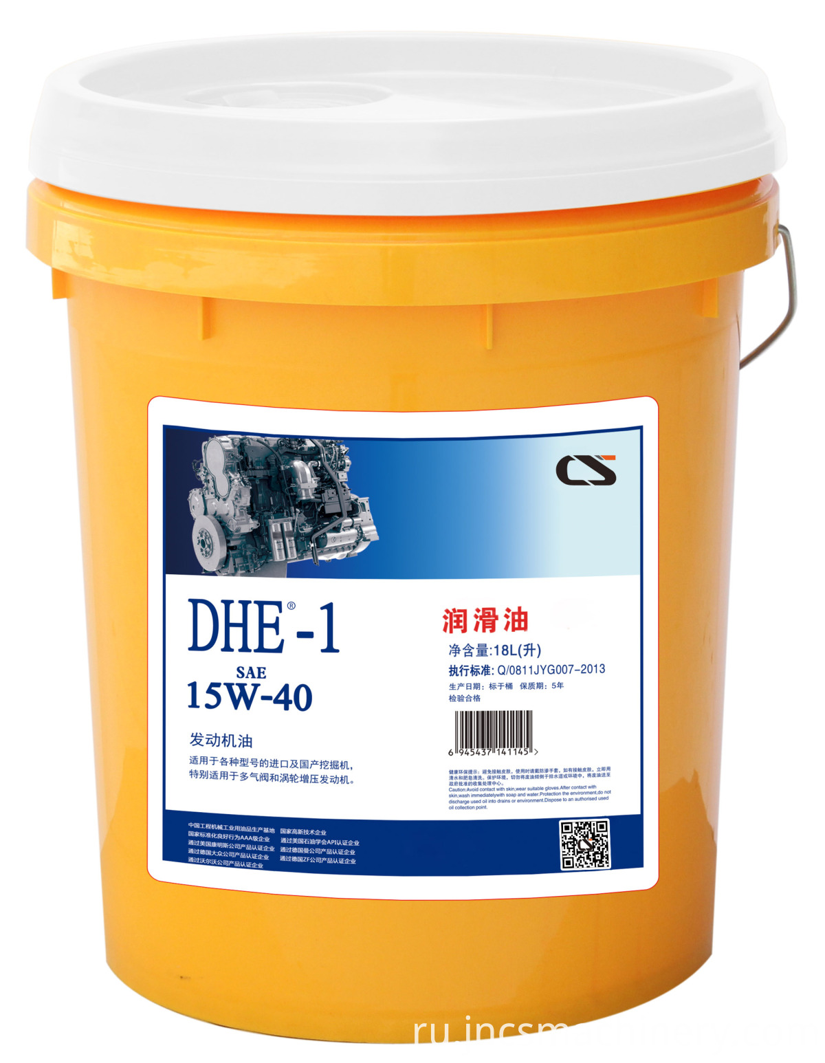 Shantui Excavator Lubricating Oils engine oil DHE-1 SAE 15W-40