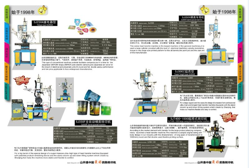 Different Type Heat Transfer Machine Work for Different Product