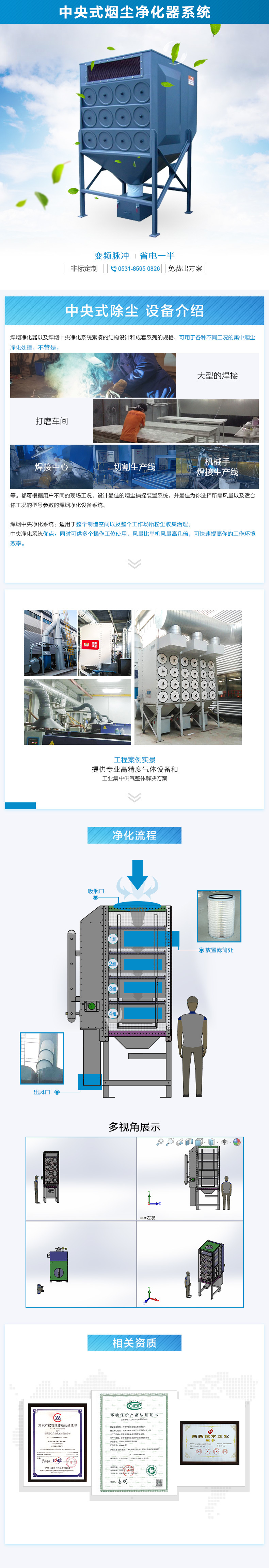 Split Type Central Fume Extractor Machine in Shandong