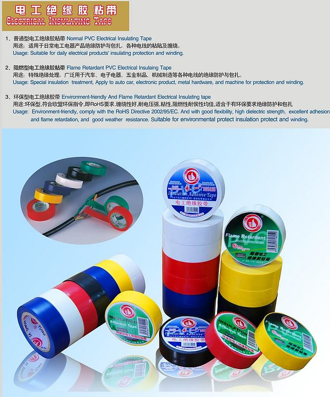 PVC Flame Retardant Isulation Adhesive Tape